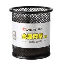 齐心(Comix)B2259 黑色金属网状圆形笔筒 直径90mm*高100mm 黑色