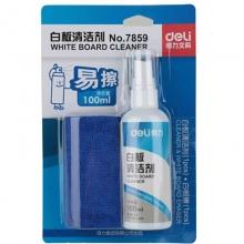 得力(deli)7859 白板清洁剂套装(清洁剂1+清洁布1)