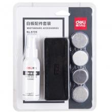 得力(deli) 8728 白板配件套装(白板檫1+清洁剂1+磁铁4)