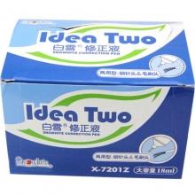 白雪(snowhite)X-7201Z 涂刷两用涂改液/修正液/改正液 18ml 12瓶装