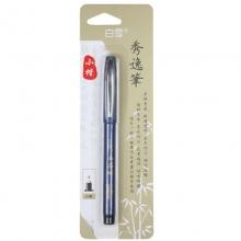 白雪(snowhite)PM-138F 软笔/秀逸笔/书法笔/直液式毛笔/秀丽笔 小楷 黑色 1支装