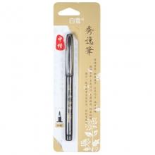 白雪(snowhite)PM-138M 软笔/秀逸笔/书法笔/直液式毛笔/秀丽笔 中楷 黑色 1支装