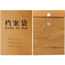 永硕(UOSO)200克 5cm A4牛皮纸档案袋资料袋绕绳袋 25只装