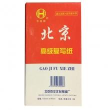 华诚牌北京 48K 高级复写纸 薄型双面红色(185*95mm)100张/盒