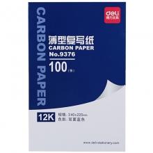 得力(deli)9376 薄型复写纸 双面蓝色 复写碳纸 12K(340*220mm)