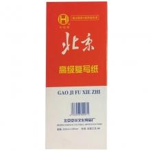 华诚牌北京 38K 高级复写纸 薄型双面红色 1/4(220*85mm)100张/盒