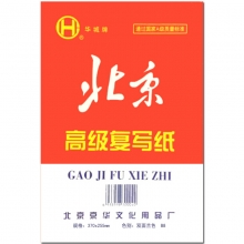 华诚牌北京 8K 高级复写纸 薄型双面红色 B4(255*370mm)100张/盒