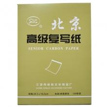 北京 16K 高级复写纸薄型复写纸 带白边单面黑色 185*255mm 100张/盒