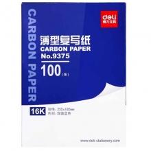 得力(deli)9375 薄型复写纸 双面蓝色 复写碳纸 16K(255*185mm)