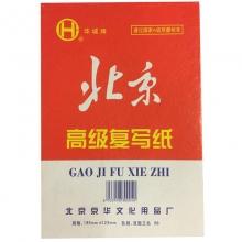 华诚牌北京 32K 高级复写纸 薄型双面红色(125*185mm)100张/盒