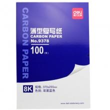 得力(deli)9378 薄型复写纸 双面蓝色 复写碳纸 8K(370*255mm)