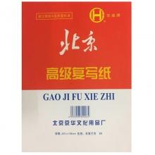 华诚牌北京 16K 高级复写纸 薄型双面蓝色 A4(255*185mm)100张/盒