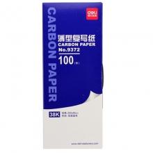 得力(deli)9372 薄型复写纸 双面蓝色 复写碳纸 38K(220*85mm)