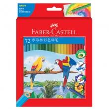 辉柏嘉(Faber-castell)114463 水溶性彩色铅笔/水溶彩铅/填色彩笔绘画笔 72色纸盒装